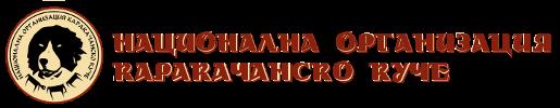 НАЦИОНАЛНА ОРГАНИЗАЦИЯ КАРАКАЧАНСКО КУЧЕ